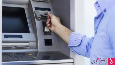 Photo of حماية المستهلك تكشف حقيقة إضافة 5% على السحب النقدي