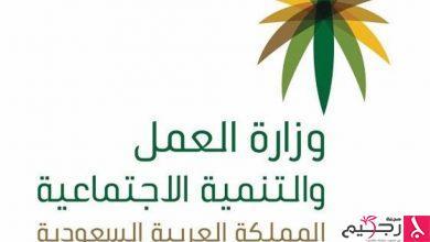 Photo of وزارة العمل تقرر فصل إدارات وتعديل مسميات