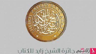 "Photo of جائزة الشيخ زايد للكتاب تعلن القائمة الطويلة لفرع ""الترجمة"""