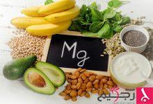 Photo of نقص المغنيسيوم في الجسم