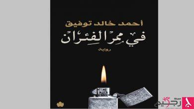 Photo of نبذة عن رواية في ممر الفئران