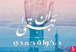 Photo of نبذة عن رواية أن تبقى