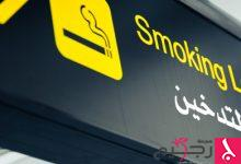 Photo of دراسة حديثة: قوانين حظر التدخين في الأماكن العامة تقلل من حالات سرطان الرئة
