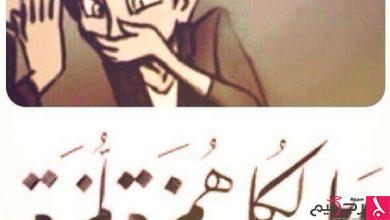 Photo of الفرق بين الهمز واللمز