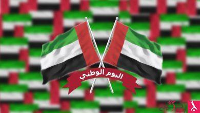 Photo of اليوم الوطني لدولة الامارات