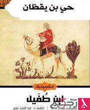 Photo of نبذة عن كتاب حي بن يقظان