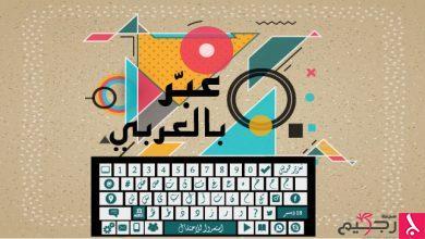 Photo of اليوم العالمي للغة العربية