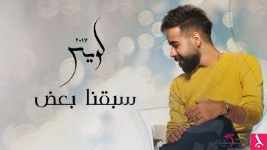 Photo of كلمات سبقنا بعض للفنان عبدالعزيز الويس