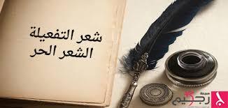 Photo of خصائص الشعر الحر