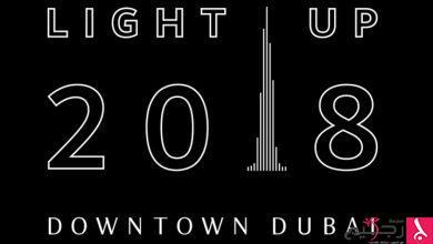 Photo of بث مباشر لاحتفالات Light Up 2018 في دبي