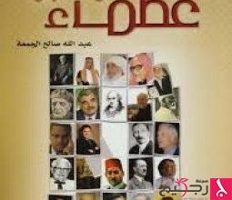 Photo of نبذة عن كتاب عظماء بلا مدارس