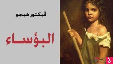 Photo of نبذة عن رواية البؤساء