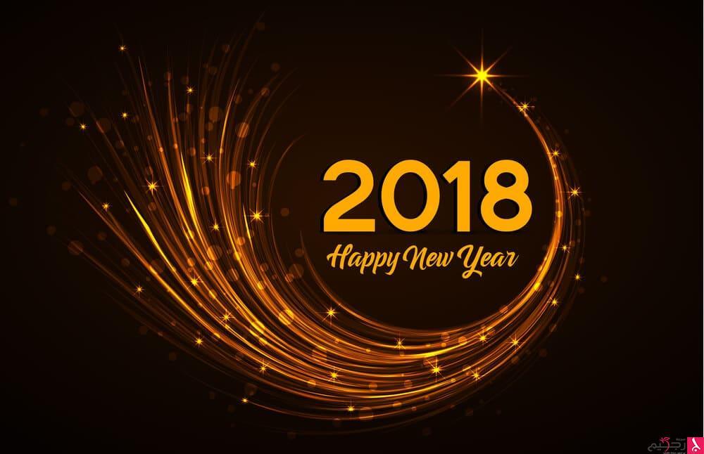 اجمل صور تهنئة بالعام الجديد 2018