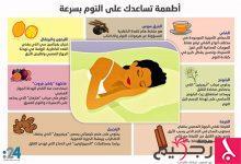 Photo of إنفوغراف24: أطعمة تساعدك على النوم بشكل أفضل