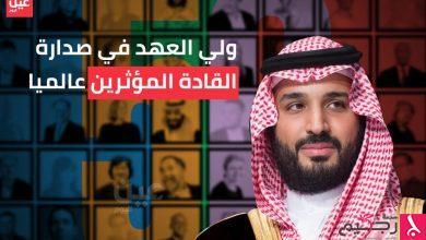 """Photo of """"بلومبيرج"""" تختار ولي العهد في صدارة """"القادة المؤثرين"""" عالميا"""