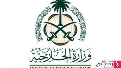 Photo of السعودية تدين وتستنكر استهداف كلية للزراعة في باكستان