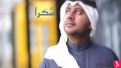 Photo of كلمات اغنية شكرا علي عبدالله