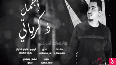 Photo of كلمات اغنية أجمل ذكرياتي حمادة الشوكي