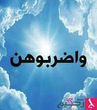 Photo of تفسير آية  وَاضْرِبُوهُنَّ