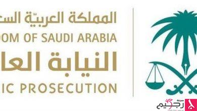 Photo of بعد القبض على 11 أميراً.. النيابة العامة: الحكم في المملكة يقوم على العدل والمساواة