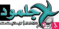 جلمود | Jlmod