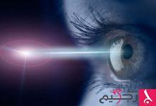 Photo of أشعة الليزر تؤدي لإصابات خطيرة في العين