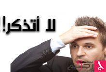 Photo of أسباب كثرة النسيان
