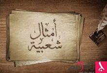 Photo of امثال شعبية تحمل في معانيها اهانة للبعض