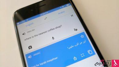 Photo of هذا ما لا تعرفه عن تطبيق جوجل للترجمة