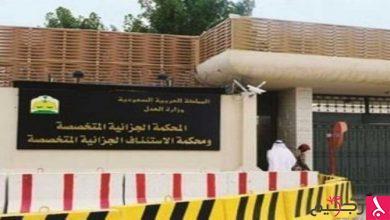 Photo of الحكم بالقتل تعزيراً لعضو كتيبة التاروت الإرهابية