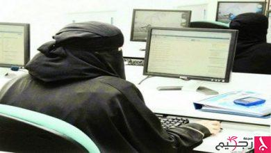 Photo of خطوات تسجيل المرأة السعودية العاملة في وصول