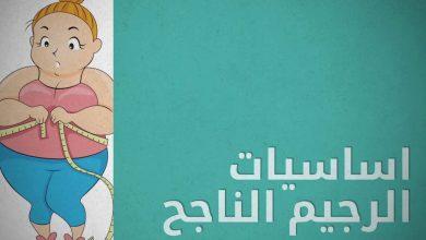 Photo of نصائح للرجيم الناجح
