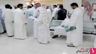Photo of طرح مئات الوظائف بغرفة الرياض