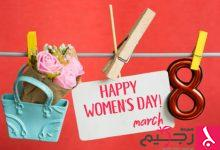 "Photo of هدايا مميزة من ""البوابة"" بمناسبة اليوم العالمي للمرأة 2018"