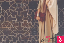 Photo of عبايات بتدرجات البيج لربيع منعش (صور)