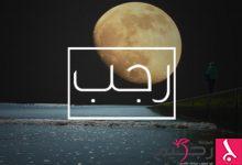 Photo of أهمية شهر رجب
