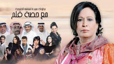 Photo of كلمات اغنية تتر مسلسل مع حصه قلم مطرف المطرف
