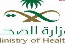 Photo of وزارة الصحة بصدد زيادة أعمار السعوديين إلى 80 عاما