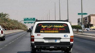 Photo of منع الإعلانات الدعائية على مركبات الشركات والمؤسسات