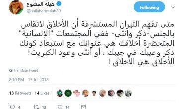 """Photo of هيلة المشوح تصارع """"الثيران المستشرفة"""": الأخلاق لا تقاس بالجنس"""