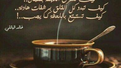 Photo of مسجات صباح القهوة