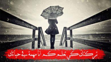 Photo of عبارات حزينة عن الوحدة , صور وكلام رائع – صور حزينه