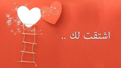 Photo of رسائل صور حب وغرام قصيرة رومانسية