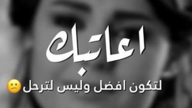 Photo of رسائل عتاب وزعل للحبيب