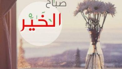Photo of صور ادعية الصباح , دعاء الصباح , كلمات الصباح