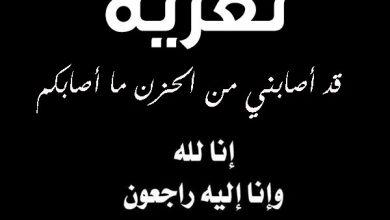 Photo of صور رسالة عزاء , كلمات عزاء مؤثرة , عبارات عزاء للواتساب