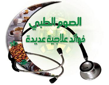 فوائد الصوم الطبي