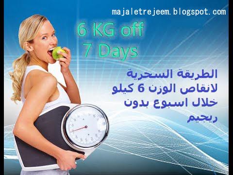 تخسيس الوزن خلال اسبوع