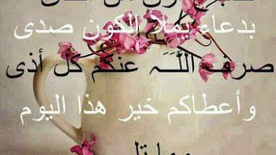 Photo of صور مكتوب عليها صباح الخير , صور صباح الخير , صور صباح الحب