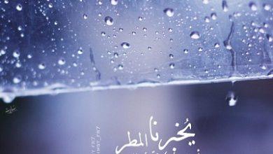Photo of شعر عن البرق والرعد , كلام عن صوت البرق وصوت الرعد